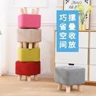 小凳子創意布藝板凳時尚客廳沙發凳實木茶幾...