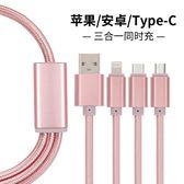 數據線蘋果數據線三合一數據線車載充電線7一拖三6s安卓二合一type-c       萌萌小寵