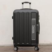 特大號32寸行李箱男拉桿箱密碼箱出國30超大容量旅行箱學生皮箱女 浪漫西街