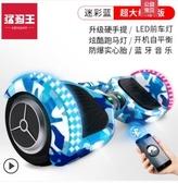 平衡車猛獁王智慧電動車雙輪兒童小孩代步車成年兩輪成人學生8-12平衡車 貝芙莉LX