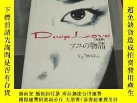 二手書博民逛書店Deep罕見love 步之物語Y259600 yoshi ?yu