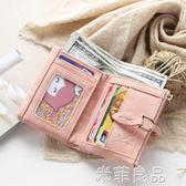 日韓小錢包女短款正韓潮迷你女士錢夾多功能超薄時尚摺疊薄款  米菲良品