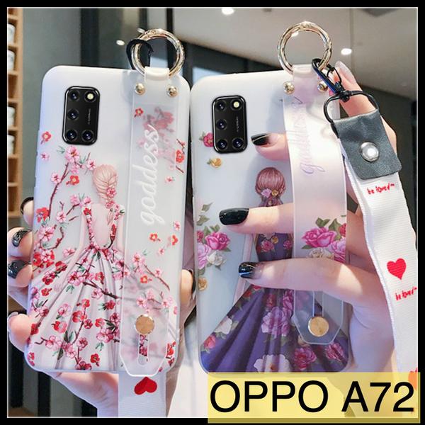 【萌萌噠】歐珀 OPPO A72 背影女孩腕帶系列保護殼 腕帶可支架 手腕帶 全包防摔軟殼 手機殼 手機套