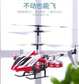 遙控飛機迷你無人直升機兒童玩具耐摔男孩小型充電動小學生飛行器【快速出貨八折下殺】