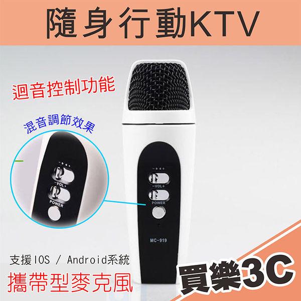 K歌之王 隨身行動 MC-919 手機唱歌,KTV電容 麥克風 手機、平板可用,攜帶型通用 K歌話筒 免運費