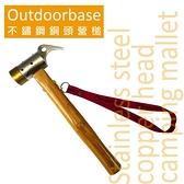 [好也戶外]OutdoorBase 不鏽鋼18/8銅頭營槌(黃銅) No.OB-25933