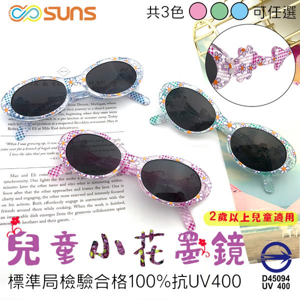 MIT兒童眼鏡 小花造型墨鏡 PC防爆鏡片 親子太陽眼鏡 100%抗紫外線UV400