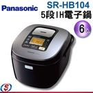 【信源】) 6人份 【Panasonic 國際牌】5段IH電子鍋 SR-HB104/SRHB104