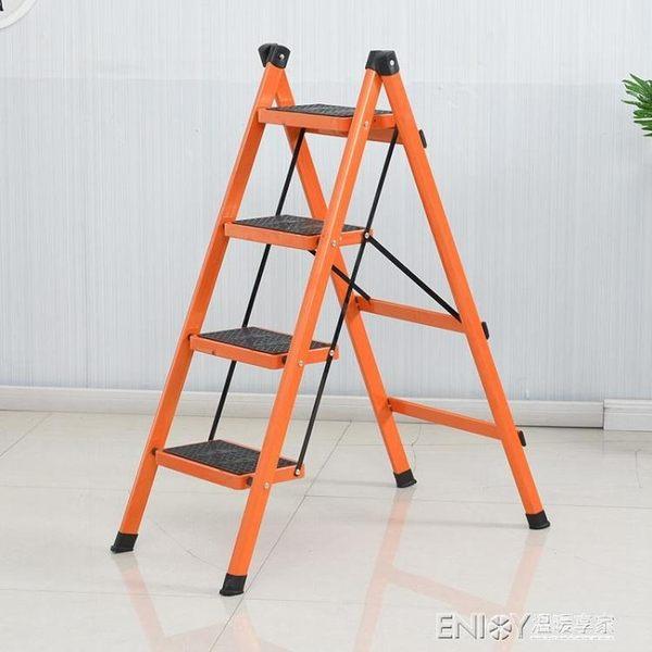 用摺疊四步梯踏板梯子家用摺疊梯室內登高人字梯鐵梯 檸檬衣舎