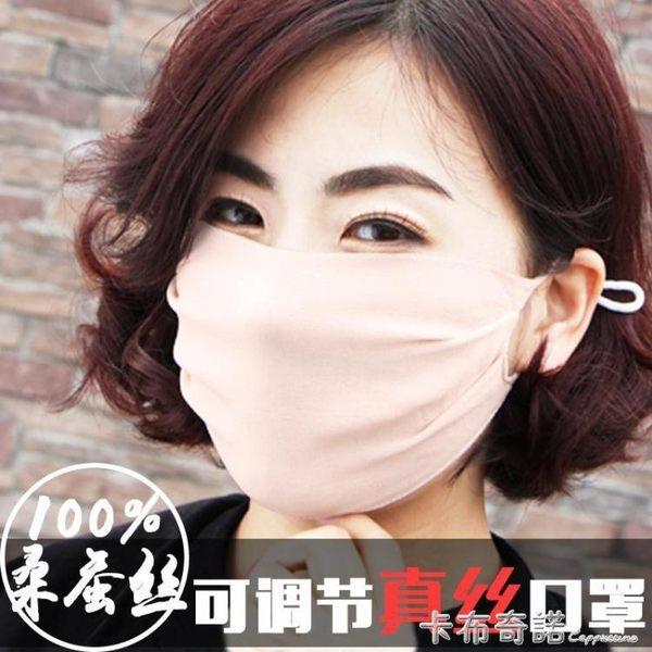 真絲口罩女夏季夏天薄款100%桑蠶絲雙層防曬防風透氣遮陽紫外線 卡布奇諾