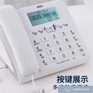 電話 坐式固定電話機座機固話辦公室坐機來電顯示座式【快速出貨】