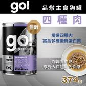 【毛麻吉寵物舖】Go! 天然主食狗罐-品燉系列-無穀四種肉-374g狗罐頭/主食罐