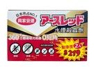 興家安速 水煙殺蟲劑20g2入買一送一特惠組 日本製造