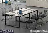 會議桌大小型長桌簡約現代長方形培訓桌洽談桌椅組合開會辦公家具qm    橙子精品