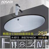 X-奧薩蒂台下盆29寸大尺寸大號大容量洗手盆陶瓷嵌入式衛生間檯面盆【橢圓29寸加8406龍頭套裝】