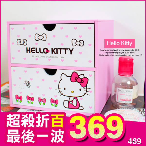 《現貨》Hello Kitty 正版 凱蒂貓 愛心款 二層 抽屜收納盒 置物盒 情人節禮物 B01075