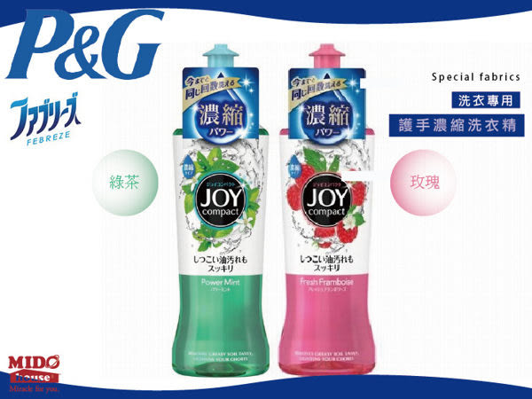 日本 P&G JOY除菌濃縮洗碗精(綠茶/莓果) 200ml《Mstore》