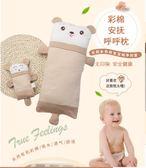 店長推薦寶寶枕頭嬰兒小孩卡通可愛彩棉枕頭加長0-1-3-6歲兒童安撫呼呼枕
