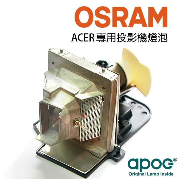 【APOG投影機燈組】適用於《ACER P1340W》★原裝Osram裸燈★