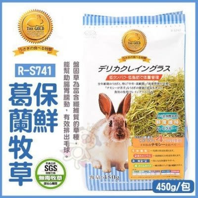 *WANG*金牌頂級保鮮葛蘭牧草450克-R-S741