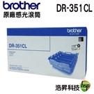 BROTHER DR-351CL 351CL 原廠盒裝感光滾筒 適用 L8600CDW L8850CDW L9550CDW