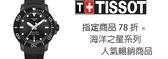 TISSOT 人氣商品 SEASTAR陶瓷錶圈 POWERMATIC 80專業潛水錶T120.407.37.051.00 矽膠錶帶 300米