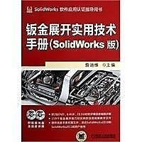 簡體書-十日到貨 R3YY【鈑金展開實用技術手冊(SolidWorks版)】 9787111407416 機械工業出版社
