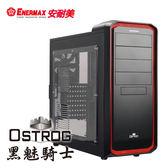 保銳 ENERMAX 電腦機殻 黑魅騎士 ECA3254-BR紅色