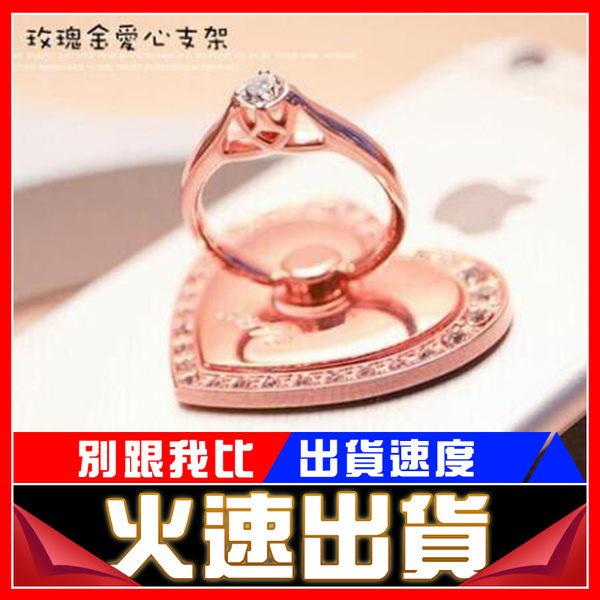 [24hr-快速出貨] 閃 鑽 戒指 手機 支架 飾品 指環扣 愛心 玫瑰 金 可搭 手機殼 蘋果 iphone6 Plus i6s