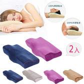 4D 蝶形 止鼾枕 | 兩入 | 防鼾枕 人體工學 天鵝絨 記憶枕 枕頭 保護頸椎 大尺寸