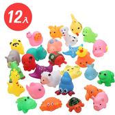 洗澡玩具 (12入) 動物農場噴水洗澡玩具 噴水玩具 海洋系列 1335 好娃娃