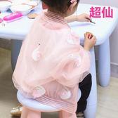 小童寶寶防曬衣洋氣外套薄款透氣女童防曬服兒童空調開衫夏季 全館免運
