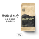 冰咖啡特調7號配方-冰釀水舞綜合咖啡豆(一磅)|咖啡綠.大眾