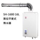 【歐雅系統家具】櫻花 SAKURA SH1680 16L 供排平衡智能恆溫熱水器(浴室、櫥櫃專用)