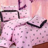 【免運】精梳棉 雙人加大 薄床包被套組 台灣精製 ~夢幻蝴蝶結-2色~