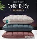 羽絨枕頭95白鵝絨毛枕芯一對家用護頸椎單雙人枕一對成人枕 快速出貨YJT