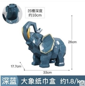 大象紙巾盒創意客廳茶几簡約家用抽紙盒歐式【深藍】