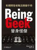 Being Geek晉身怪傑 | 軟體開發者職涯應變手冊