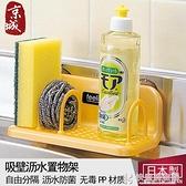 進口廚房置物架收納塑料浴室吸盤水槽瀝水架百潔布海綿架托架 快意購物網