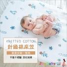 荷蘭Muslintree純棉被單嬰兒床單床笠 嬰幼兒床罩