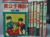 【書寶二手書T2/漫畫書_RDJ】貴公子傳說_全7集合售_有紀