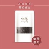【味旅嚴選】 黑胡椒粒 Black Pepper 100g
