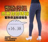 """【5B2F 五餅二魚】蓄熱保溫""""亮蔥條""""條碼褲"""