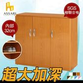 ASSARI-水洗塑鋼三門鞋櫃(寬96深37高112cm)_木紋