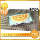 INPHIC-韭菜盒模型 水餃皮料理 高麗菜盒子-IMFA043104B