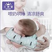 三美嬰嬰兒涼席抱娃手臂墊涼席夏季喂奶透氣防螨手臂凝膠枕 衣櫥秘密