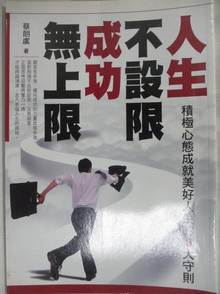 【書寶二手書T1/勵志_BM7】人生不設限,成功無上限_蔡朗虞