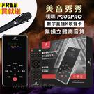 【大推】唛咪美音秀秀三代 P300PRO 數字輸出聲效卡 OTG無損立體音質 一年保固 手機電腦平版通用