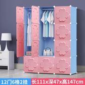 簡易衣櫃簡約現代經濟型塑料組裝組合嬰兒寶寶兒童衣櫃布藝收納櫃