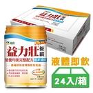 【益富】益力壯PLUS優纖 營養均衡配方 香草清甜 250mlx(24入/箱)